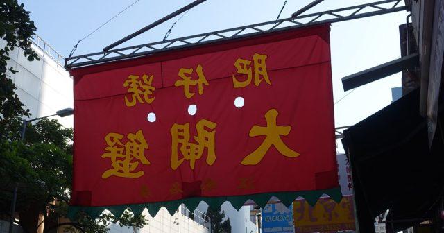 Kinesisk tekst